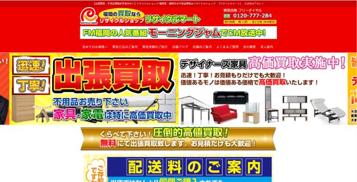 リサイクルマート 久留米店